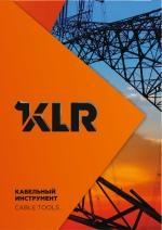 Каталог кабельный инструмент KLR