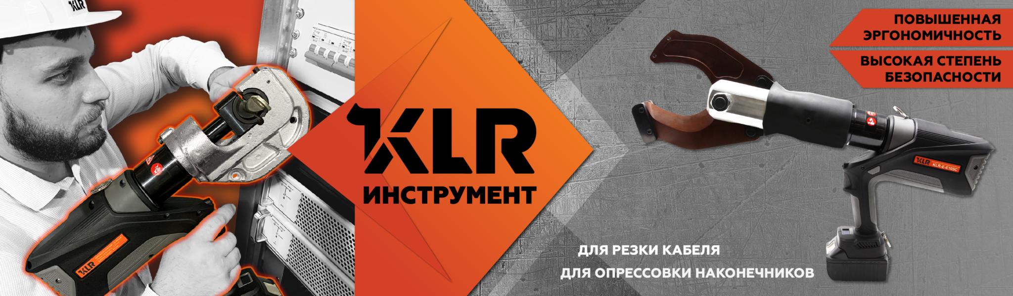 KLR - Кабельный инструмент