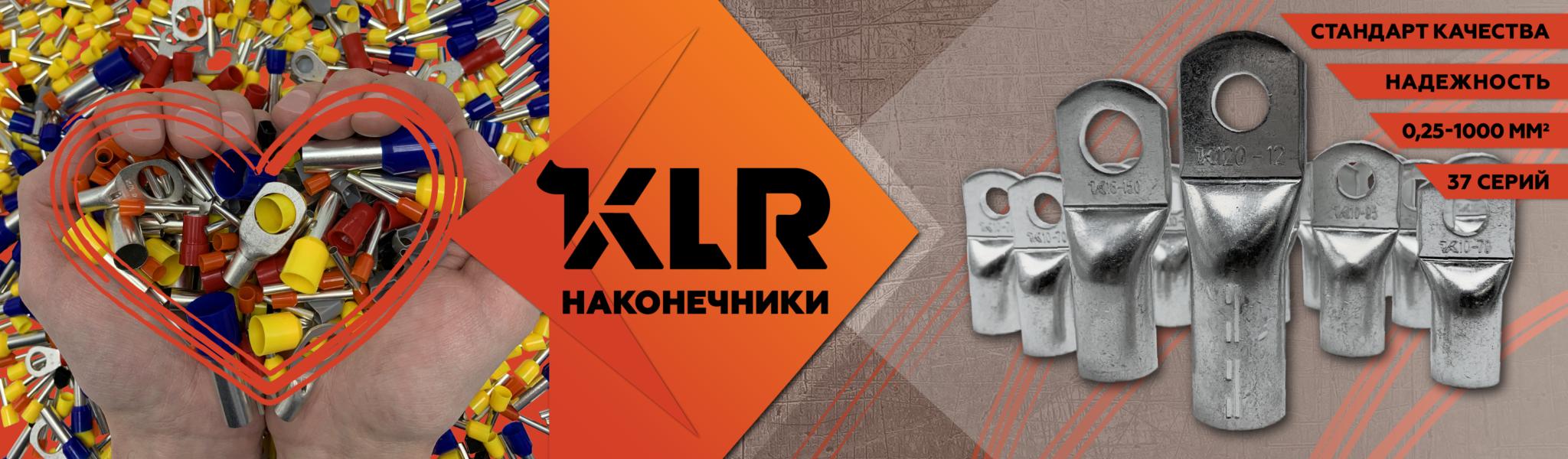 KLR - Кабельные наконечники