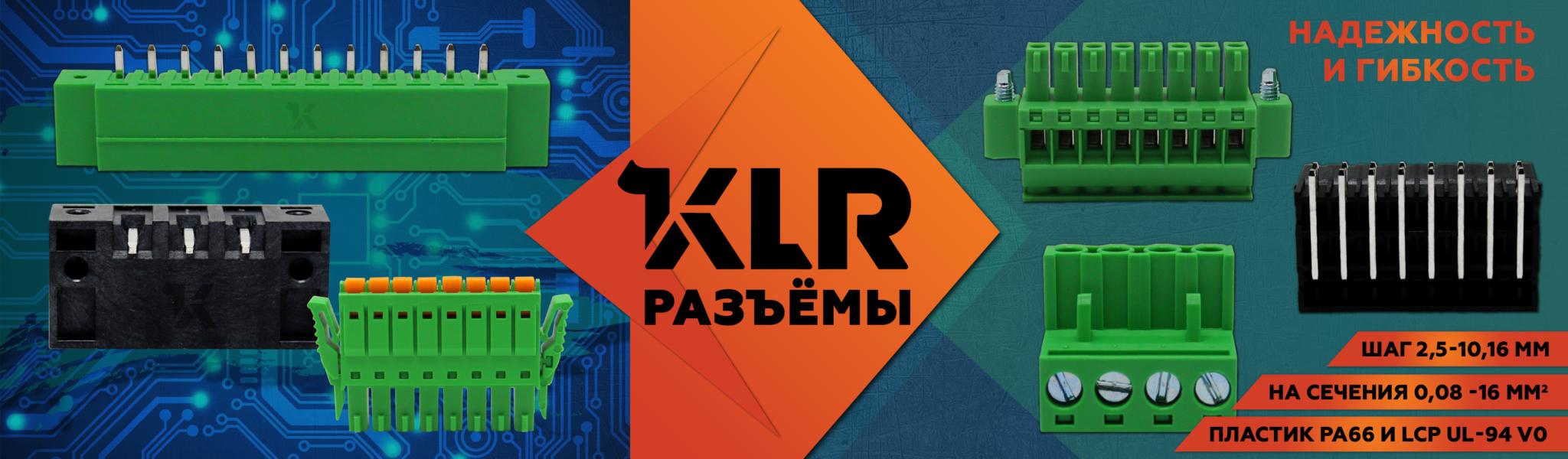 KLR - Разъемы для промышленной электроники