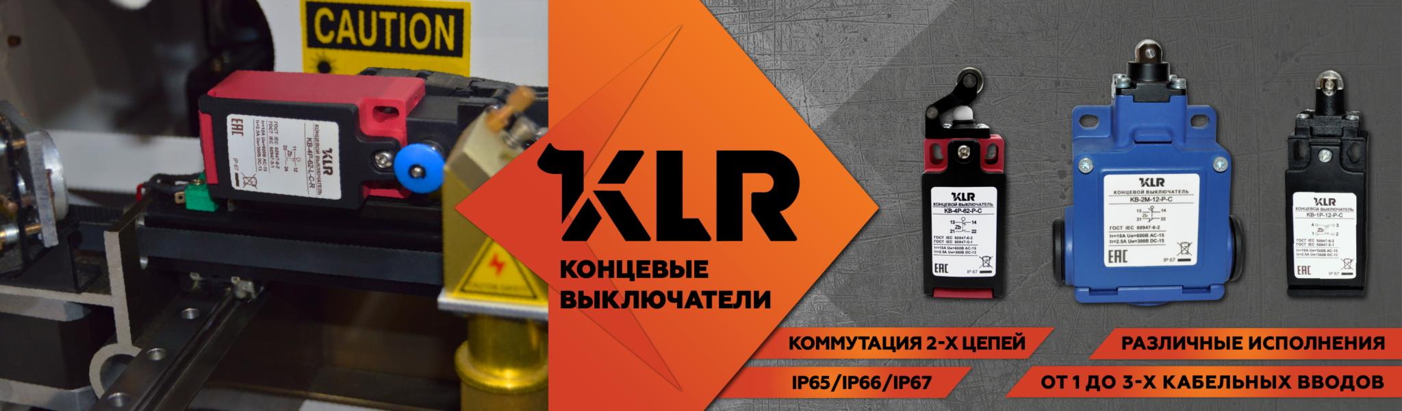 KLR - Концевые выключатели