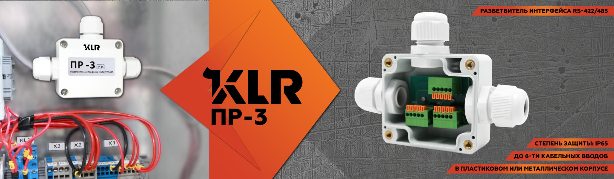 KLR - Разветвитель интерфейса RS 422/485 ПР-3